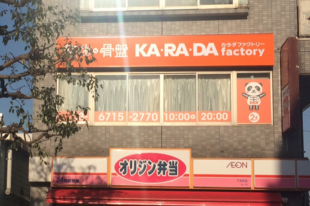 カラダファクトリー 下丸子店の画像