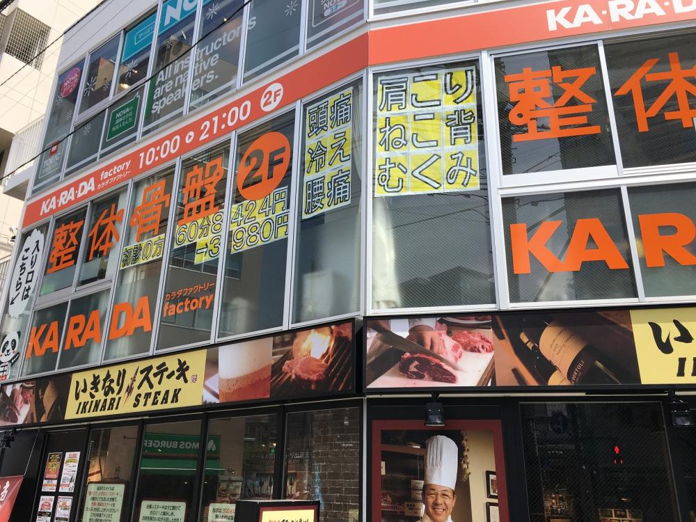 カラダファクトリー 大塚北口店の画像