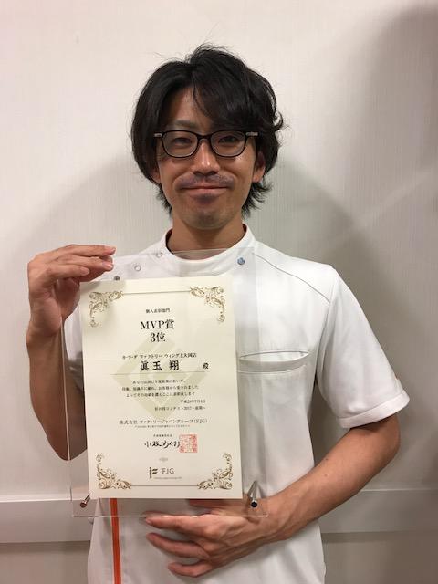 【店舗紹介!】2017年前期店舗MVP受賞!