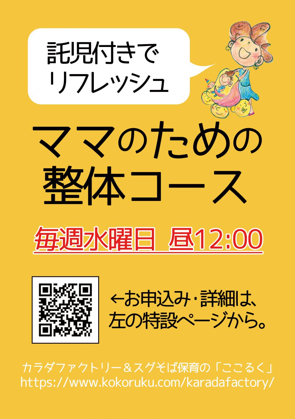 ★大崎店限定★毎週水曜日開催!託児付き整体コース受付中!!
