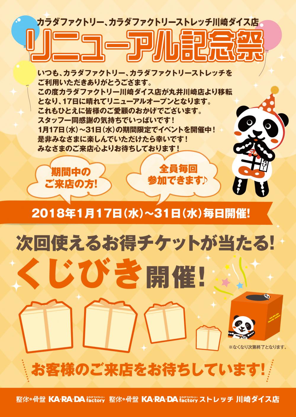 1/17~1/31川崎ダイス店にてリニューアル記念祭開催!