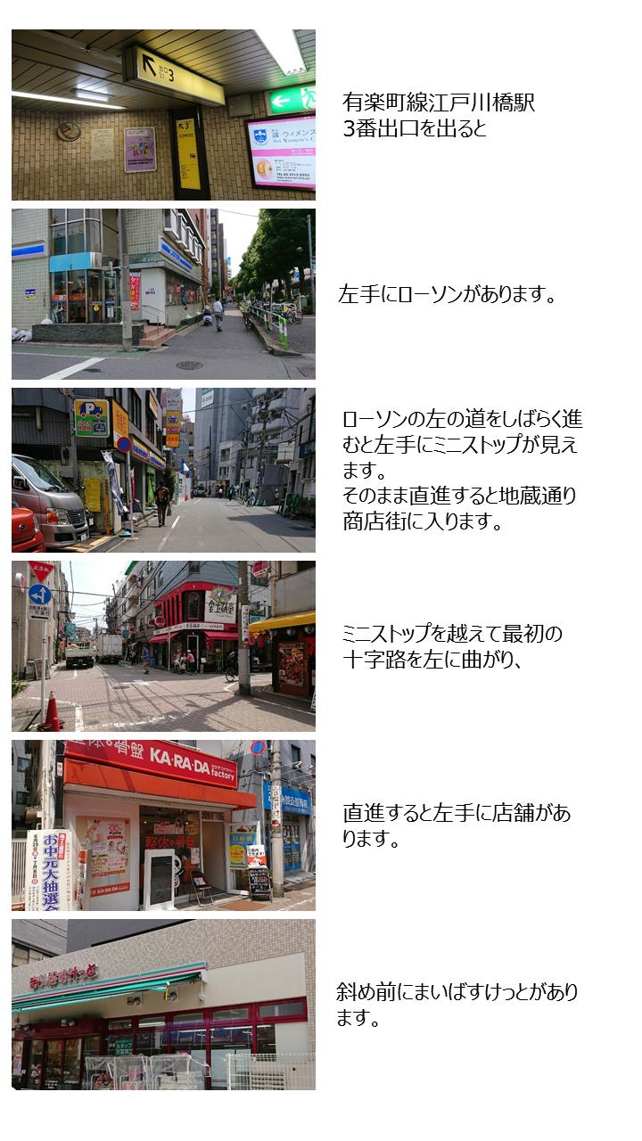 ★江戸川橋店への行き方★