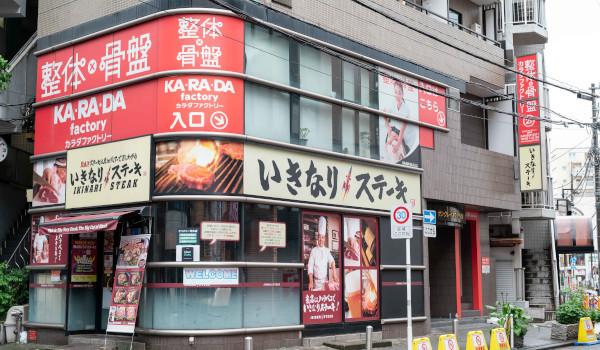 カラダファクトリー 綱島店の画像