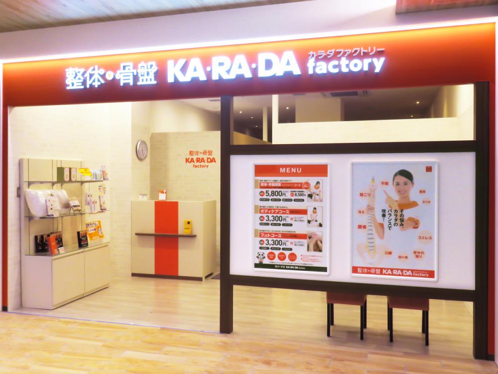 カラダファクトリー グランエミオ所沢店の画像