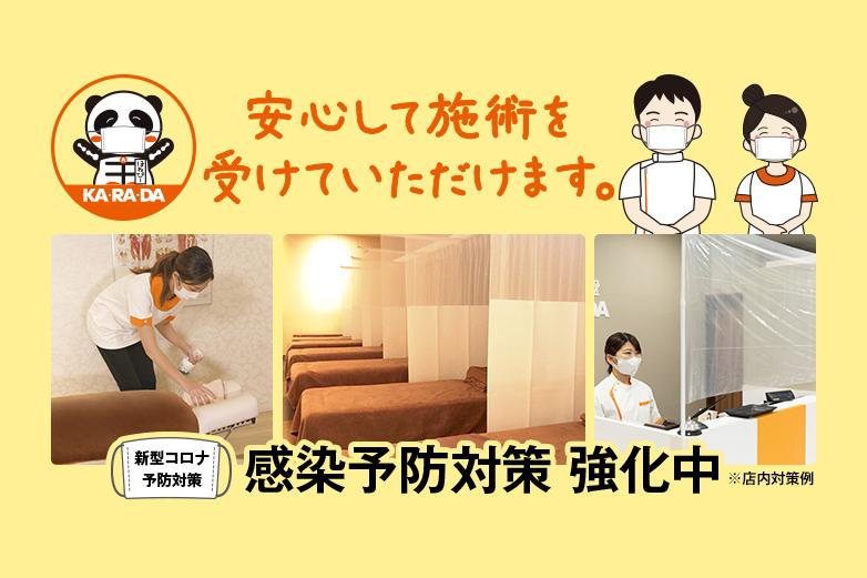 ◆感染予防対策 強化中◆
