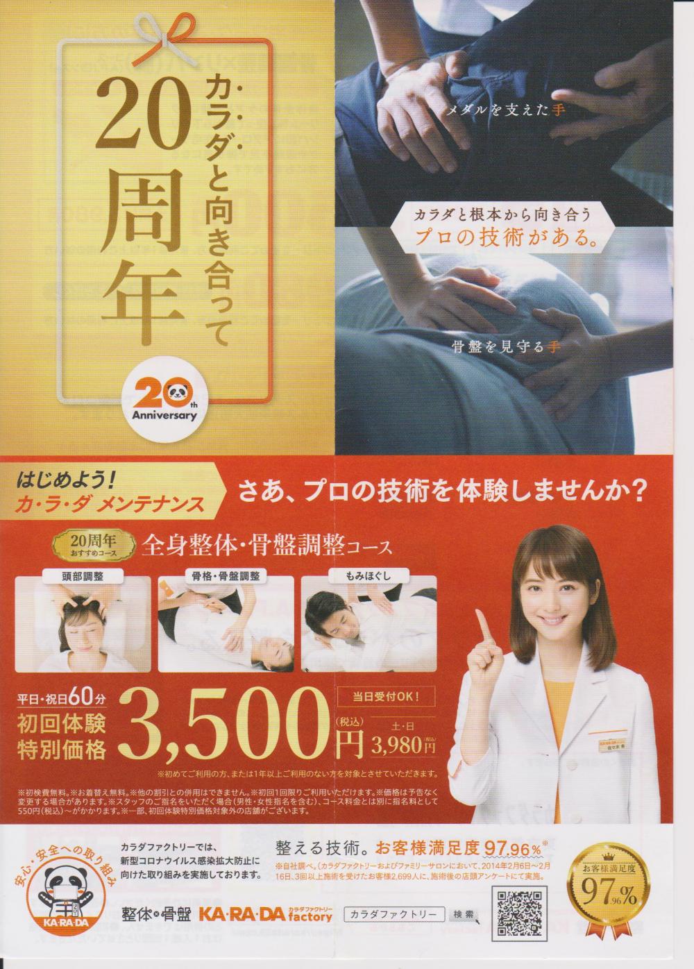 初回限定:APバランス60分平日祝日3,500円 土日3,980円