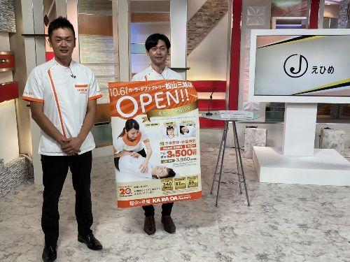 【メディア出演情報】「スーパーJチャンネルえひめ」でカラダファクトリー松山三越店が紹介されました