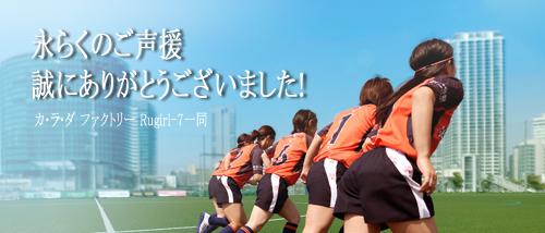 女子ラグビーチーム「カ・ラ・ダ ファクトリー Rugirl-7」活動終了のお知らせ