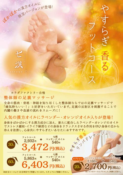 【やすらぎ香るフットコース】ぽかぽかの漢方オイルに限定バージョン『七漢』新登場!
