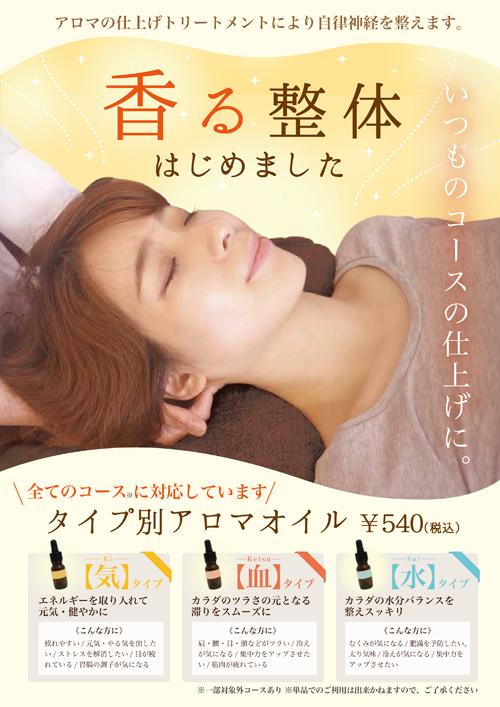 【新コース】4月20日(金)から開始!心と身体を整える「香る整体」