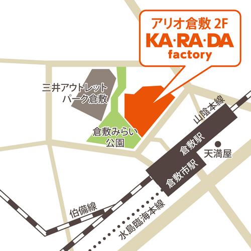 【新規店OPEN】[岡山県]に初出店!4月27日(金)アリオ倉敷店オープンのお知らせ
