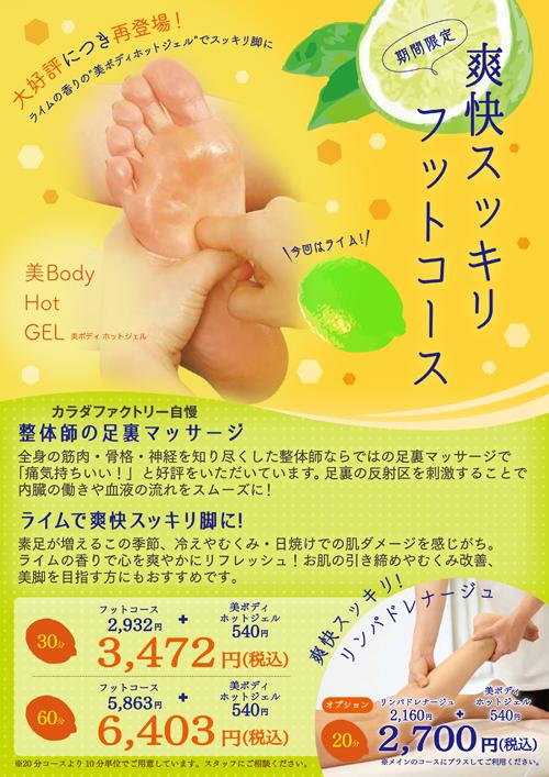 【爽快スッキリフットコース】ライムの香りの「美ボディホットジェル」でスッキリ脚に!