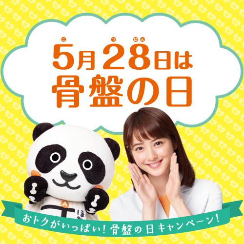 【キャンペーン】骨盤の日記念・Twitterフォロー&リツイート(RT)キャンペーン開催中!