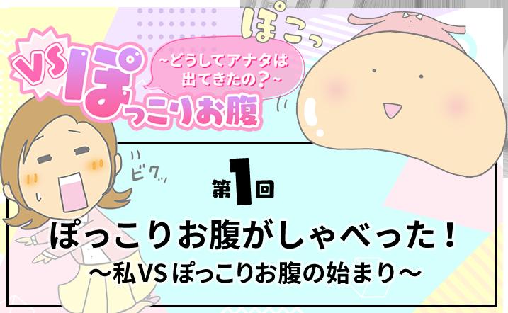 第1回「ぽっこりお腹がしゃべった!〜私VSぽっこりお腹の始まり〜」