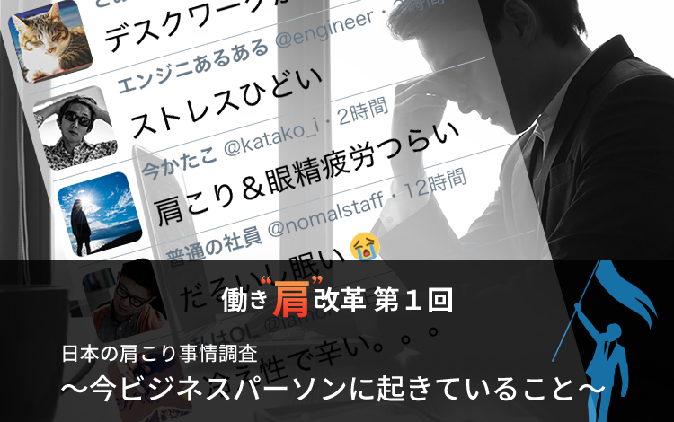 """働き""""肩""""改革 第1回「日本の肩こり事情調査~今ビジネスパーソンに起きていること~」"""