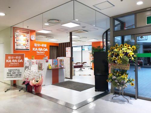 【新規店OPEN】9月14日(金)広島アルパーク店オープンのお知らせ