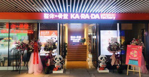 【プレスリリース】11月30日に上海で第2号店をグランドオープン! 今後も上海にて店舗展開予定!
