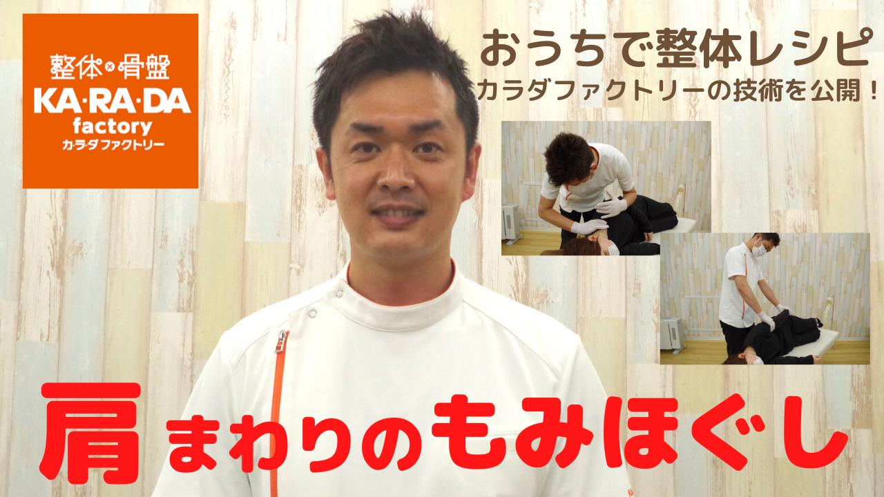 [おうちで整体レシピ]~肩まわりのもみほぐし~ カラダファクトリーの技術を公開!