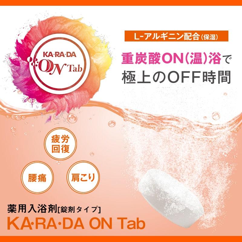 KA・RA・DA ON Tab(カラダ温タブ)6錠セット