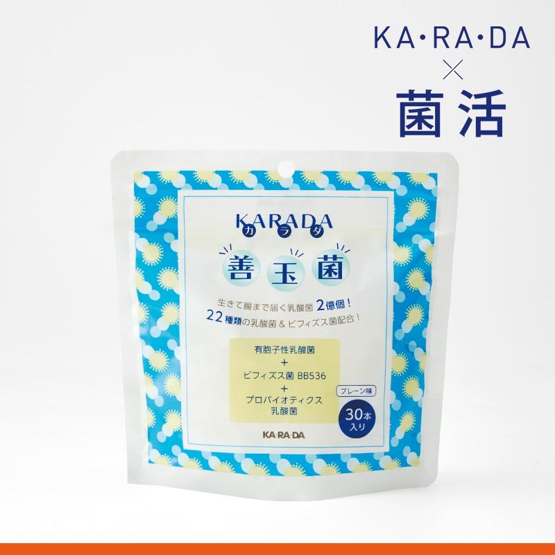 KA・RA・DA善玉菌 (1g×30本)
