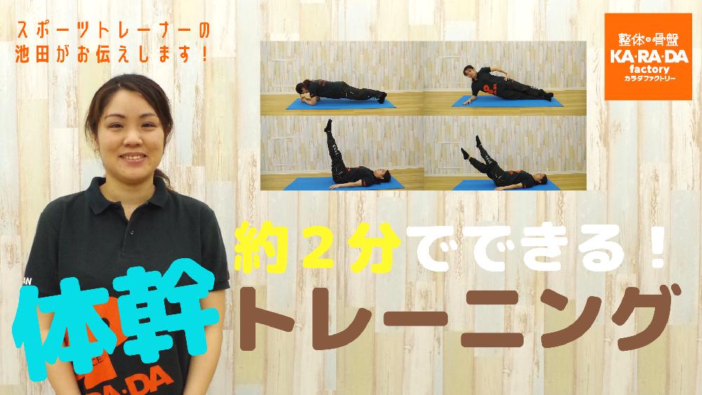 【スポーツトレーナー直伝!】約2分で出来る体幹トレーニング