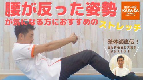 【整体師直伝!】腰が反った姿勢が気になる方におすすめのストレッチ