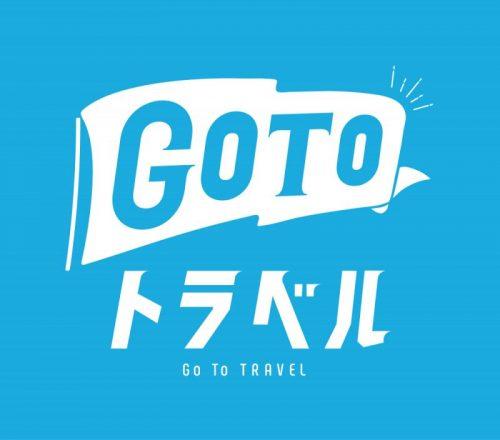 【GoToトラベルキャンペーン】地域共通クーポンがお使いいただけます