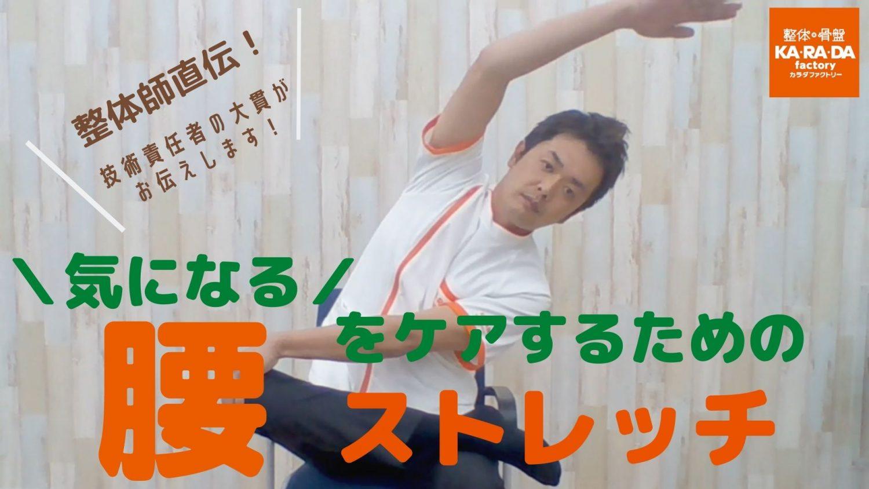 【整体師直伝】気になる腰をケアするためのストレッチ