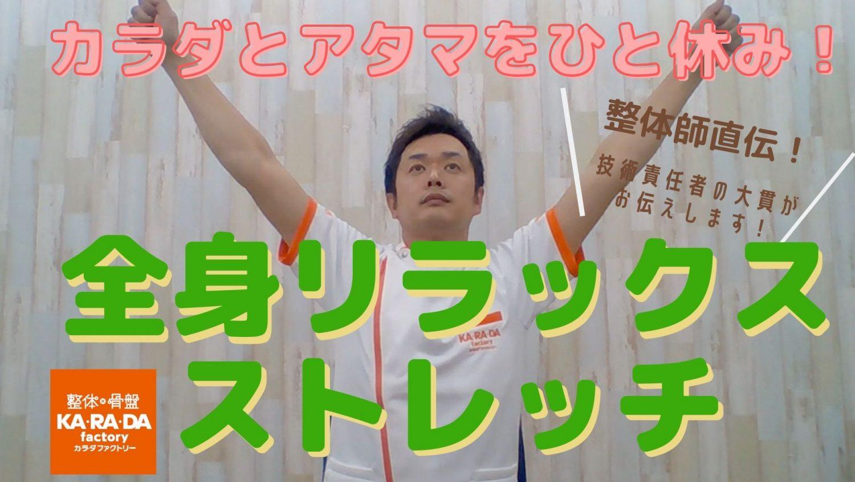 【整体師直伝】カラダとアタマをひと休み!全身リラックスストレッチ