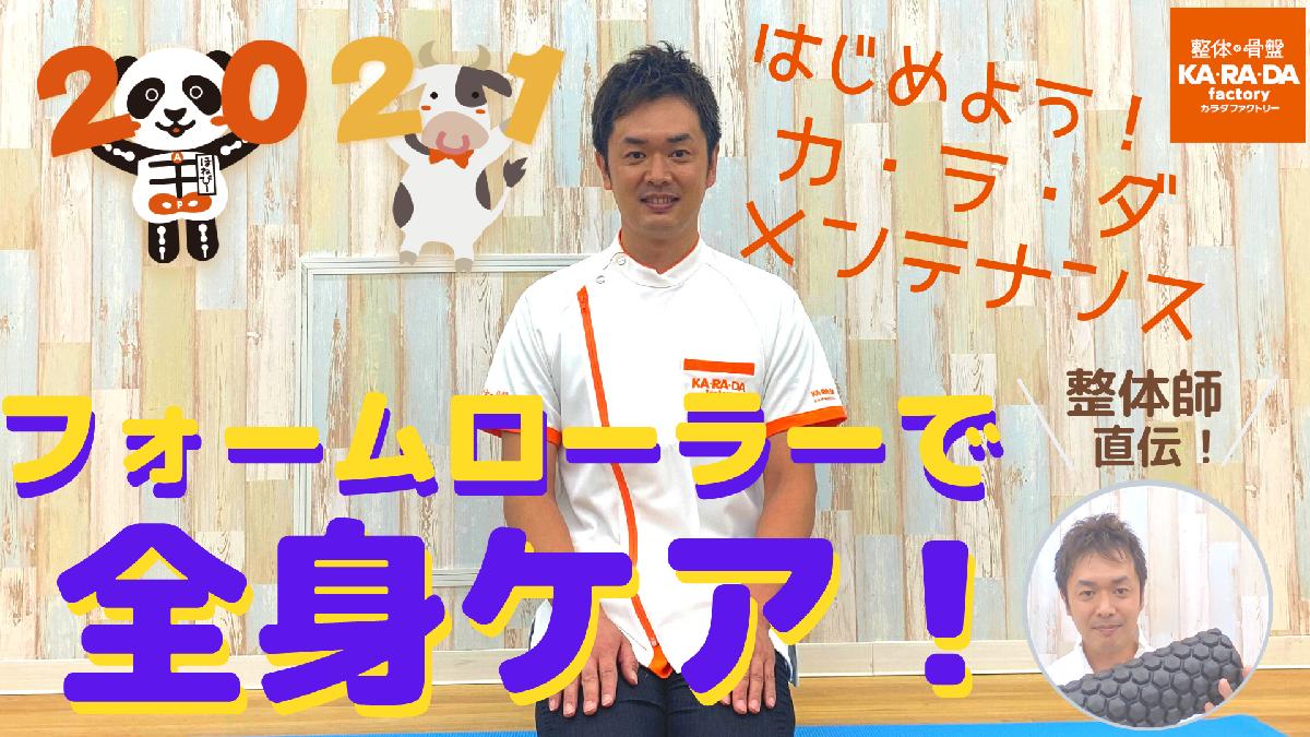 【整体師直伝】はじめよう!カ・ラ・ダ メンテナンス フォームローラーで全身ケア!