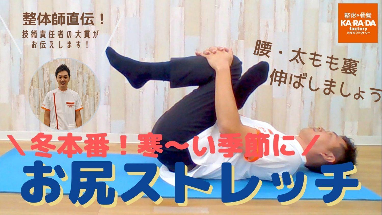 【整体師直伝】冬本番!寒~い季節に お尻ほぐしストレッチ