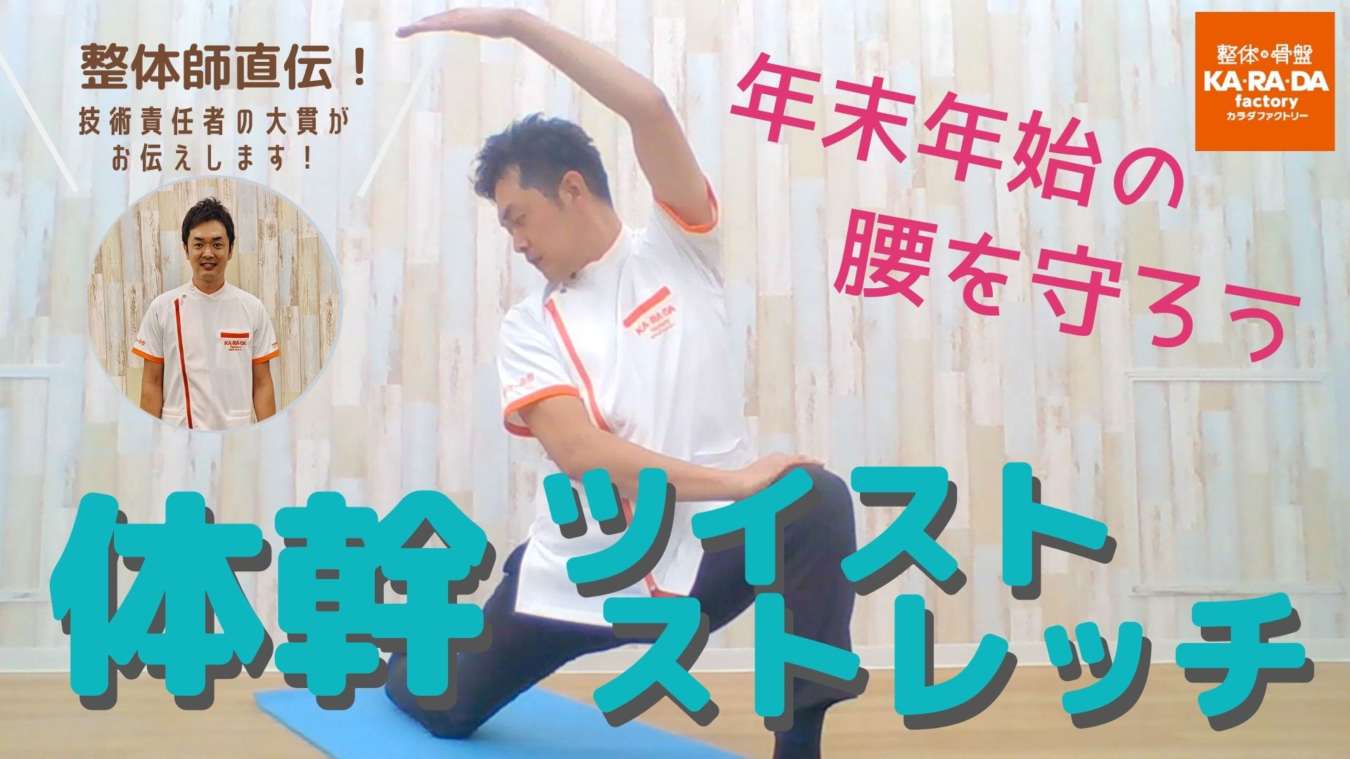【整体師直伝】年末年始の腰を守ろう 体幹ツイストストレッチ