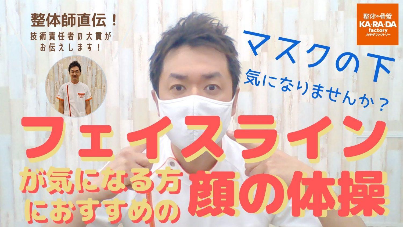 【整体師直伝】マスクの下気になりませんか?フェイスラインが気になる方におススメの顔の体操
