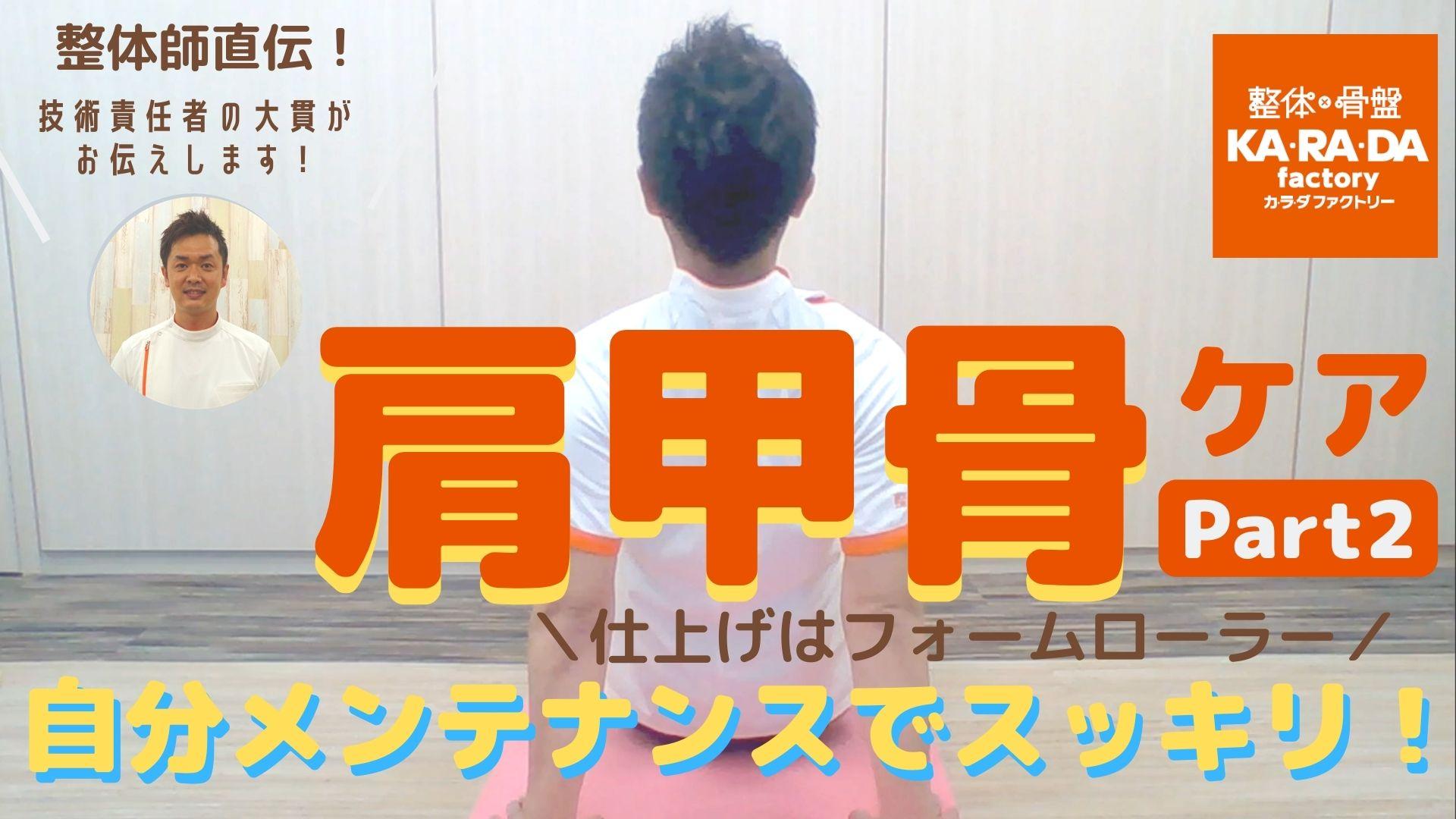【整体師直伝!】肩甲骨ケアPart2 仕上げはフォームローラー!自分メンテナンスでスッキリ!