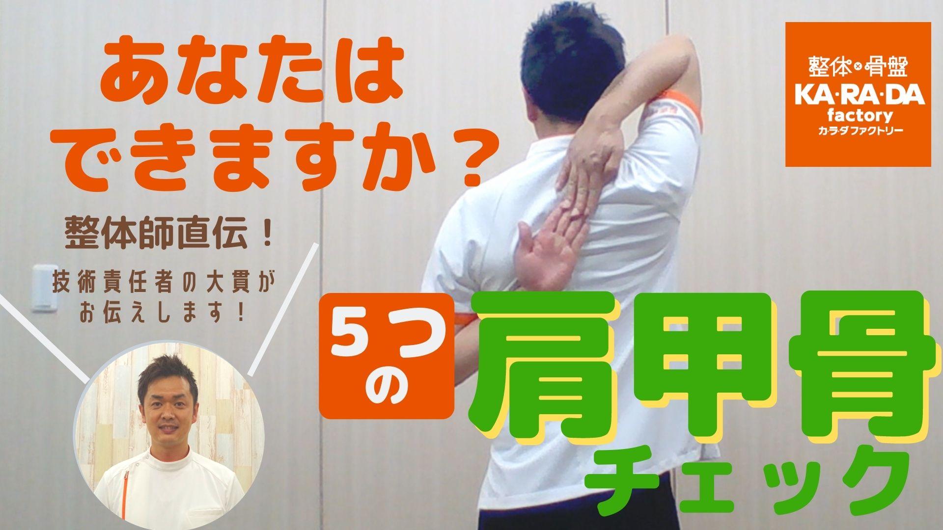 あなたはできますか?【整体師直伝】5つの肩甲骨チェック