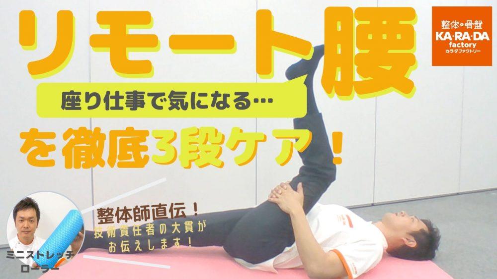 【整体師直伝】座り仕事で気になるリモート腰を徹底3段ケア!