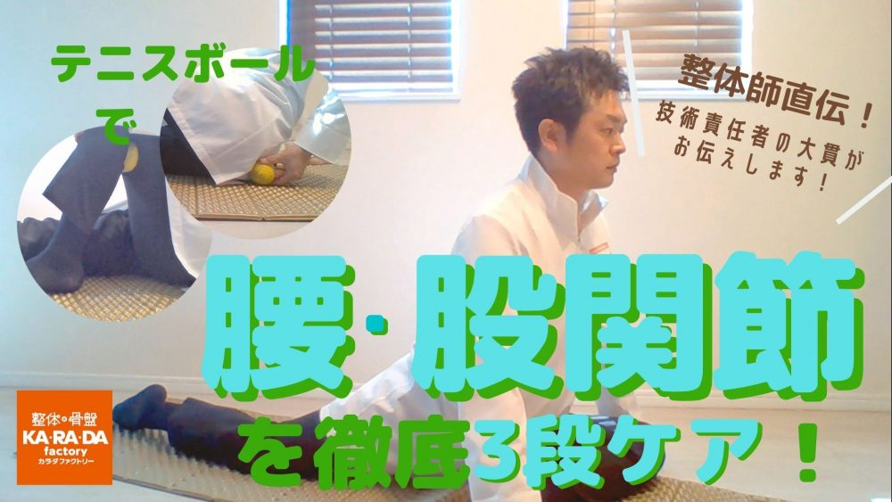 【整体師直伝】テニスボールで腰・股関節を徹底3段ケア!