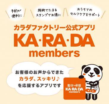 整体×骨盤サロン「カ・ラ・ダ ファクトリー」公式アプリが登場! KA・RA・DAメンバーズアプリ カンタン予約でスタッフ指名可能、来店スタンプによるクーポンGET 2021年3月15日リリース
