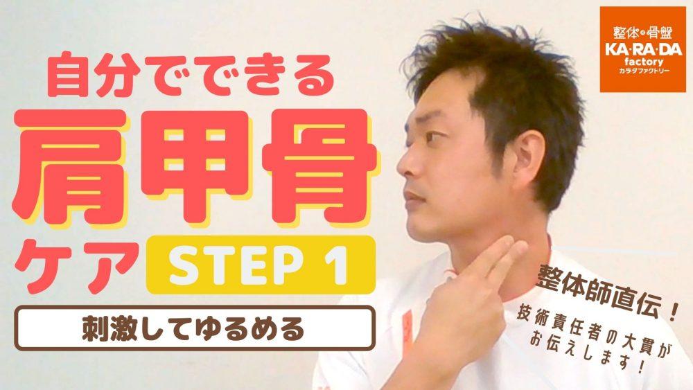 【整体師直伝】自分でできる肩甲骨ケアSTEP1 刺激してゆるめる