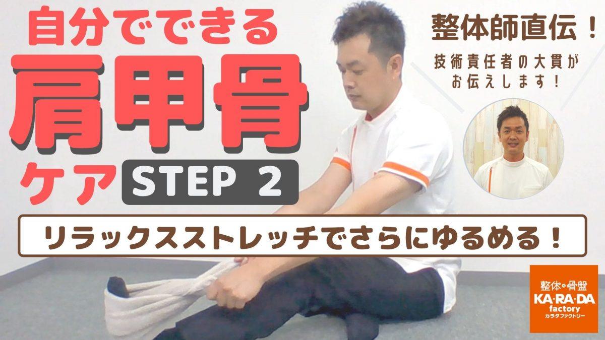 【整体師直伝】自分でできる肩甲骨ケアSTEP2 リラックスストレッチでさらにゆるめる!