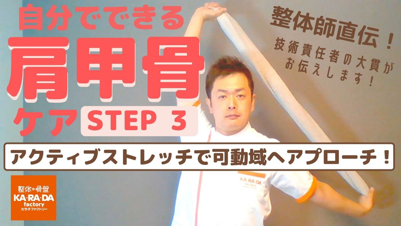 【整体師直伝!】自分でできる肩甲骨ケア STEP3 アクティブストレッチで可動域へアプローチ!