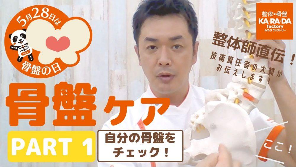 【整体師直伝!】5月28日は骨盤の日 ~PART1自分の骨盤をチェック!~