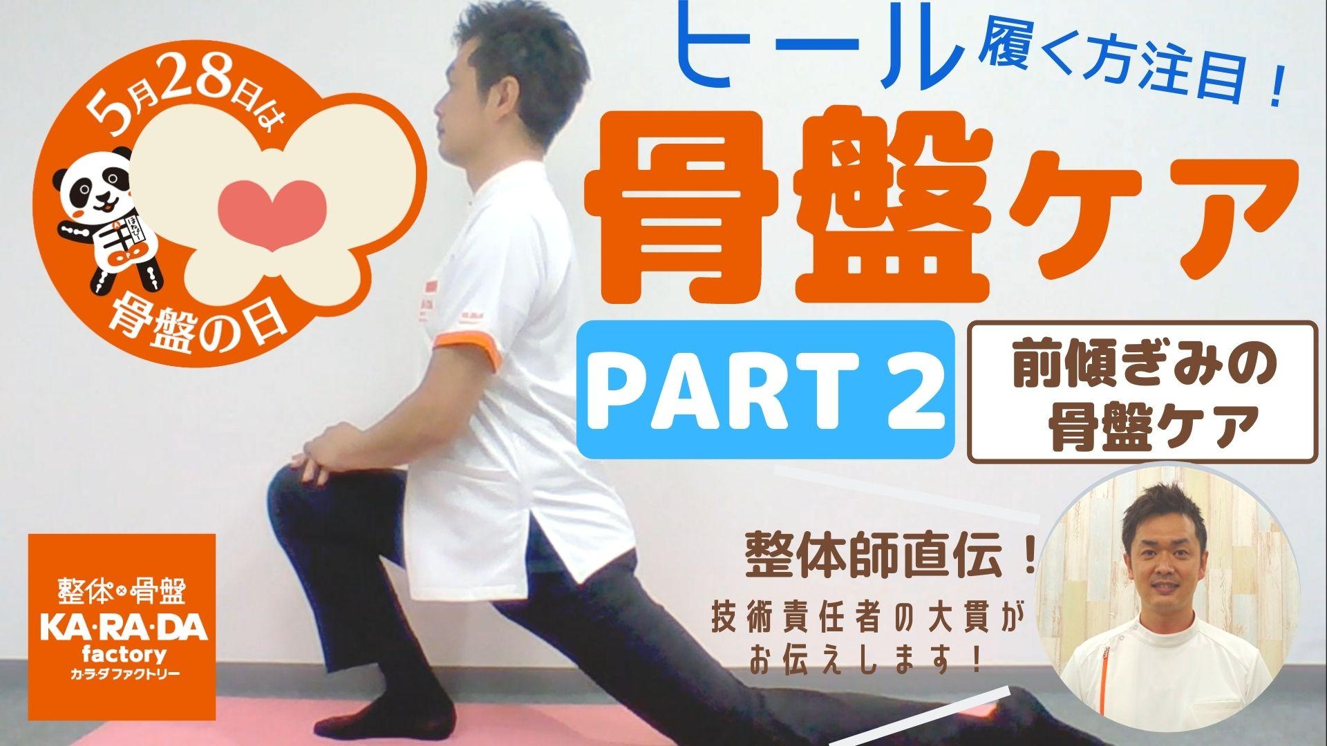【整体師直伝!】5月28日は骨盤の日 ~PART2 ヒールを履く方注目!前傾ぎみの骨盤ケア~