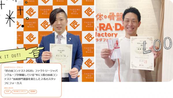 【KA・RA・DA mag 更新情報】『匠の技コンテスト2020』 技術部門2連覇を果たした2名のスタッフにフォーカスしました