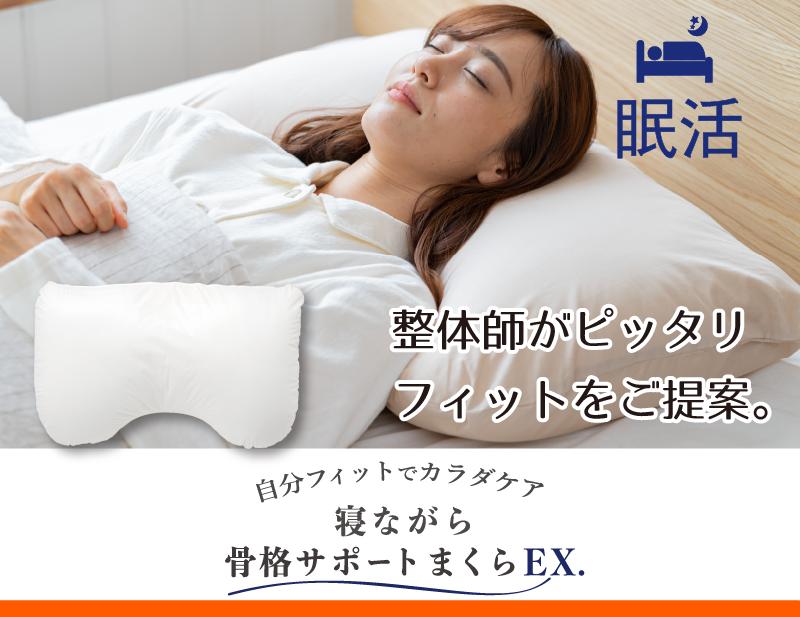 寝ながら骨格サポートまくらEX.