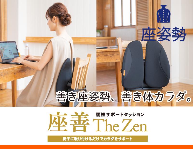 腰椎サポートクッション「座善(The Zen)」