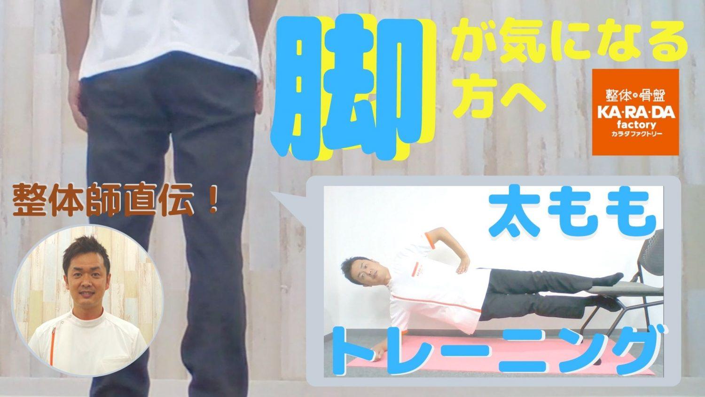【整体師直伝】脚が気になる方へ 太ももトレーニング