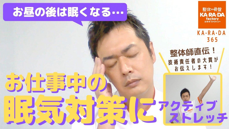 【整体師直伝】お昼の後は眠くなる…お仕事中の眠気対策にアクティブストレッチ