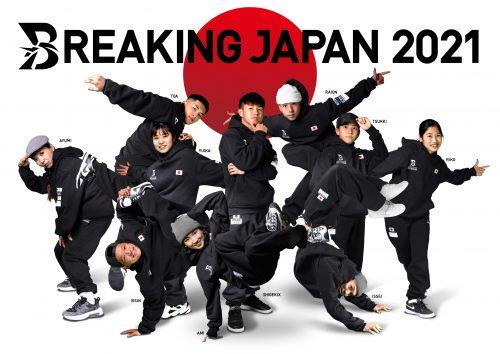【プレスリリース】公益社団法人日本ダンススポーツ連盟ブレイクダンス本部(ブレイキン)とサポート契約締結