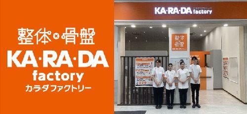 【プレスリリース】カラダファクトリー [イオンモール白山店] 7月19日(月)グランドオープン